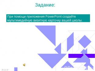 Задание: При помощи приложения PowerPoint создайте мультимедийную визитную карто