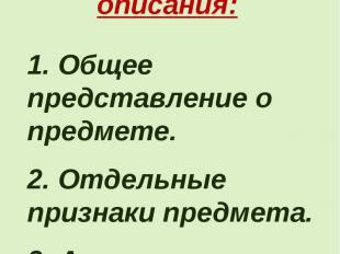 Композиция описания: 1. Общее представление о предмете. 2. Отдельные признаки пр
