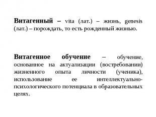 Витагенный – vita (лат.) – жизнь, genesis (лат.) – порождать, то есть рожденный