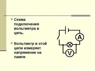 Схема подключения вольтметра в цепь.Вольтметр в этой цепи измеряет напряжение на