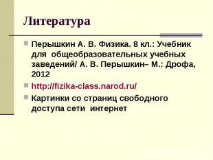 Литература Перышкин А. В. Физика. 8 кл.: Учебник для общеобразовательных учебных
