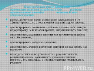 Педагогической целью проведения презентации является выработка и или развитие пр