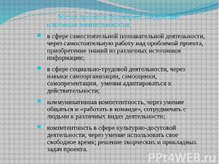 Метод проектов формирует следующие ключевые компетентности:в сфере самостоятельн