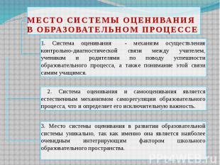 МЕСТО СИСТЕМЫ ОЦЕНИВАНИЯ В ОБРАЗОВАТЕЛЬНОМ ПРОЦЕССЕ 1. Система оценивания - меха