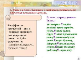 5. Буквы е и ё после шипящих в суффиксах страдательных причастий прошедшего врем