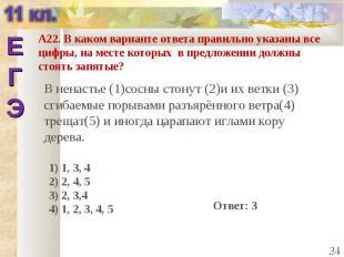 А22. В каком варианте ответа правильно указаны все цифры, на месте которых в пре