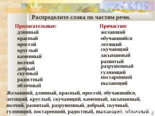 Распределите слова по частям речи.Желавший, длинный, красный, простой, обучавший