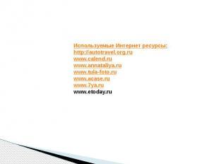 Используемые Интернет ресурсы:http://autotravel.org.ruwww.calend.ruwww.annataliy