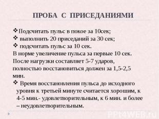 ПРОБА С ПРИСЕДАНИЯМИ Подсчитать пульс в покое за 10сек; выполнить 20 приседаний