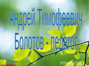 Андрей Тимофеевич Болотов - педагог