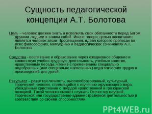 Сущность педагогической концепции А.Т. Болотова Цель– человек должен знать и ис