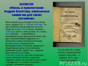ЗАПИСКИ «Жизнь и приключения Андрея Болотова, написанные самим им для своих пото