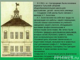 В 1784 г. в г. Богородицке была основана первая в Тульской губернии общеобразова