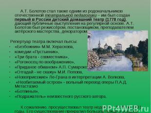 А.Т. Болотов стал также одним из родоначальников отечественной театральной педаг
