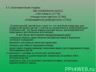 А.Т. Болотовым были созданы три театральные пьесы: «Честохвал» (1779), «Нещастны