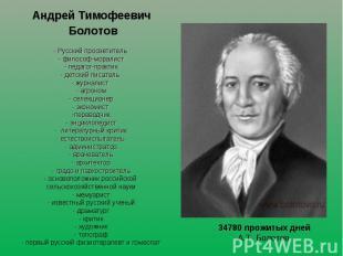 Андрей Тимофеевич Болотов - Русский просветитель - философ-моралист- педагог-пра