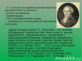 А.Т. Болотов стал одним из русских педагогов-просветителей. Его отличали - остры