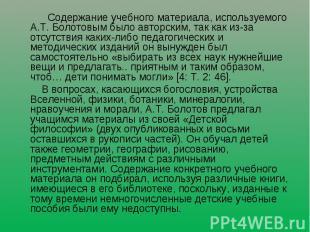 Содержание учебного материала, используемого А.Т. Болотовым было авторским, так