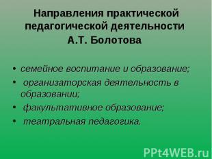 Направления практической педагогической деятельности А.Т. Болотова семейное восп