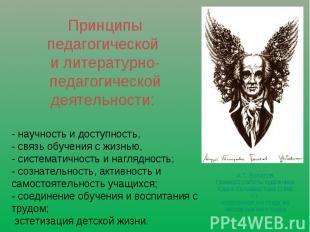 Принципы педагогической и литературно-педагогической деятельности: - научность и