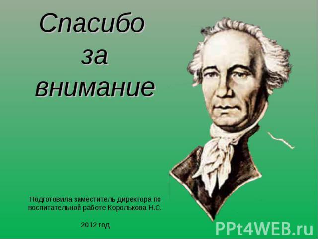 Спасибо за вниманиеПодготовила заместитель директора по воспитательной работе Королькова Н.С.2012 год