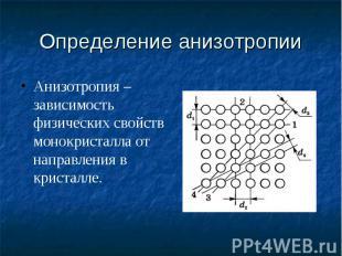 Определение анизотропии Анизотропия – зависимость физических свойств монокристал