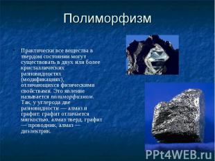 Полиморфизм Практически все вещества в твердом состоянии могут существовать в дв