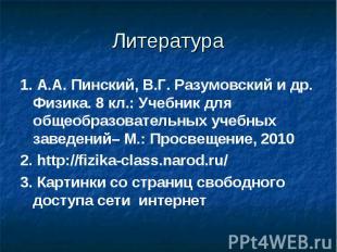 Литература 1. А.А. Пинский, В.Г. Разумовский и др. Физика. 8 кл.: Учебник для об