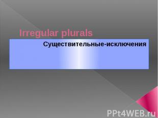 Irregular plurals Существительные-исключения