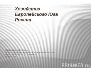 Хозяйство Европейского Юга России Презентацию подготовила: учитель географии пер