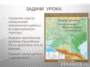 ЗАДАЧИ УРОКА: Определить отрасли специализации экономического района и их террит