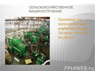 СЕЛЬСКОХОЗЯЙСТВЕННОЕ МАШИНОСТРОЕНИЕ Производство зерноуборочных комбайнов (город