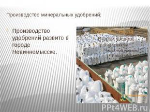 Производство минеральных удобрений: Производство удобрений развито в городе Неви