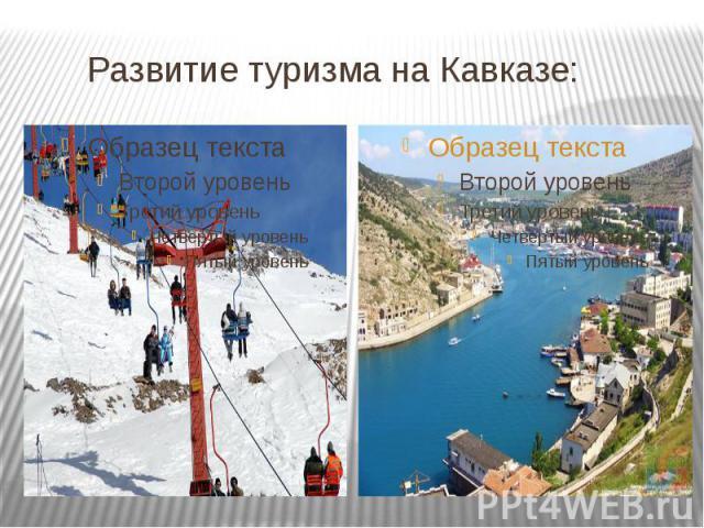 Развитие туризма на Кавказе: