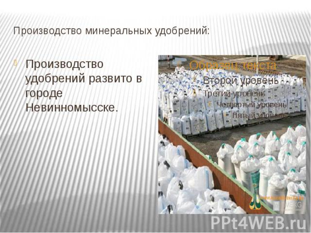 Производство минеральных удобрений: Производство удобрений развито в городе Невинномысске.