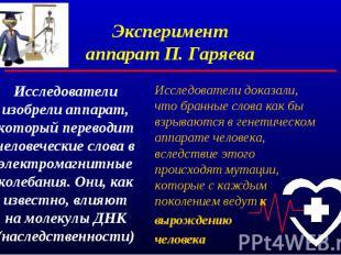 Экспериментаппарат П. Гаряева Исследователи изобрели аппарат, который переводит