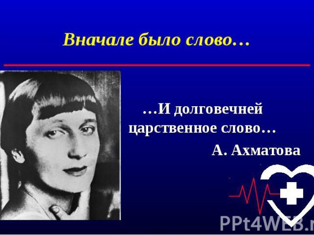 Вначале было слово… …И долговечней царственное слово…А. Ахматова