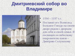 Дмитриевский собор во Владимире 1194 – 1197 г.г.Поставил его Всеволод Большое Гн