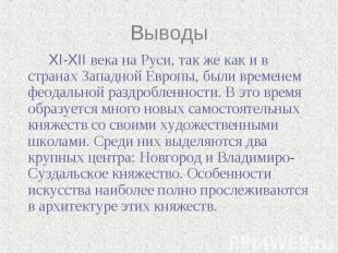 Выводы XI-XII века на Руси, так же как и в странах Западной Европы, были времене