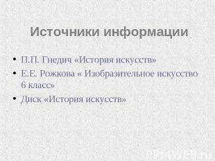 Источники информации П.П. Гнедич «История искусств»Е.Е. Рожкова « Изобразительно