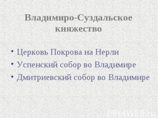 Владимиро-Суздальское княжество Церковь Покрова на НерлиУспенский собор во Влади