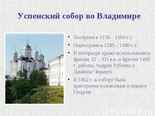 Успенский собор во Владимире Построен в 1158 – 1160 г.г.Перестроен в 1185 – 1189