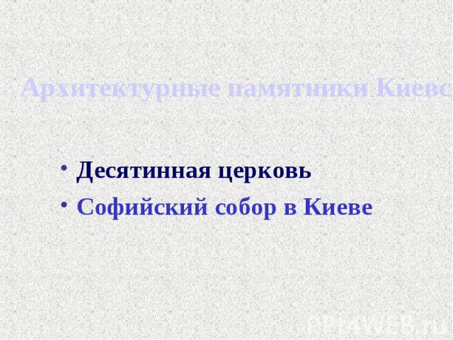 Архитектурные памятники Киевской Руси Десятинная церковьСофийский собор в Киеве