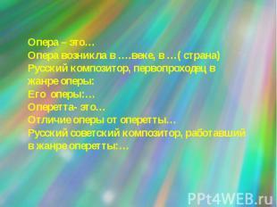Опера – это…Опера возникла в ….веке, в …( страна)Русский композитор, первопроход