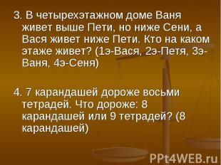 3. В четырехэтажном доме Ваня живет выше Пети, но ниже Сени, а Вася живет ниже П