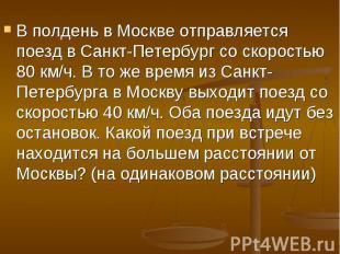 В полдень в Москве отправляется поезд в Санкт-Петербург со скоростью 80 км/ч. В