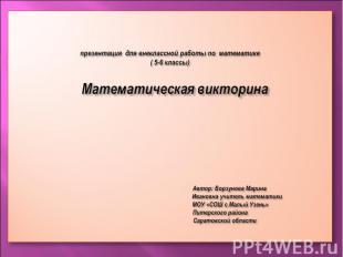 презентация для внеклассной работы по математике( 5-6 классы) Математическая вик