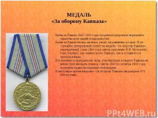 МЕДАЛЬ«За оборону Кавказа» Битва за Кавказ 1942-1943 годы продемонстрировала нер