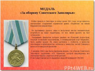 МЕДАЛЬ«За оборону Советского Заполярья» Война пришла в Заполярье в конце июня 19
