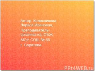 Автор: Колесникова Лариса Ивановна,Преподаватель-организатор ОБЖМОУ СОШ № 55г. С